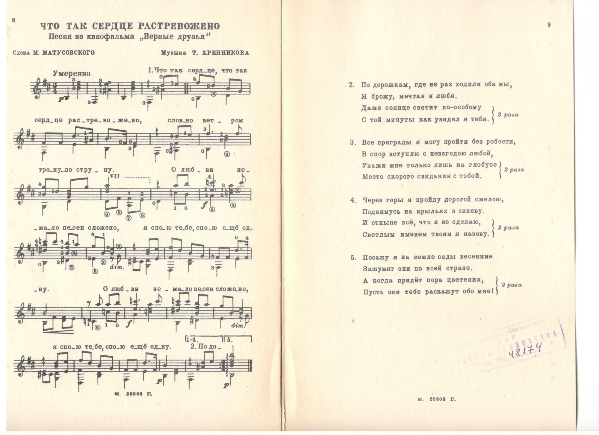 ПЕСНЯ ИЗ ФИЛЬМА ВЕРНЫЕ ДРУЗЬЯ ЧТО ТАК СЕРДЦЕ РАСТРЕВОЖЕНО СКАЧАТЬ БЕСПЛАТНО