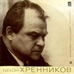 ТИХОН ХРЕННИКОВ, муз.-лит. композиция