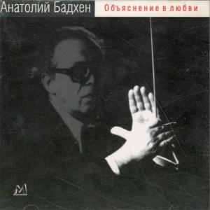 Анатолий Бадхен. Объяснение в любви