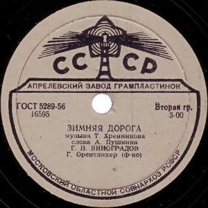 """""""Зимняя дорога"""" (Г.Виноградов)"""