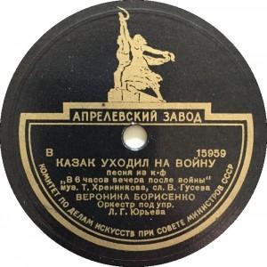 """""""Казак уходил на войну"""" (В.Борисенко)"""