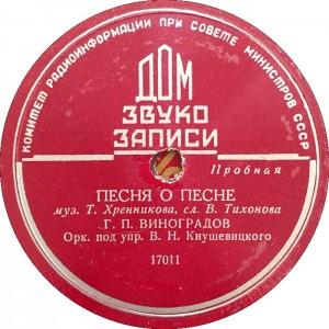 Хренников. Песня о песне