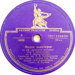 """""""Марш шахтеров"""" (В.Бычеев)"""