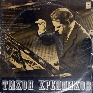 Концерт №1 для ф-но (Т.Хренников)/Симфония №1 (Е.Светланов)