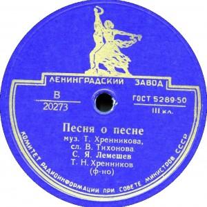 """""""Песня о песне""""/""""Как соловей о розе"""" (С.Лемешев)"""