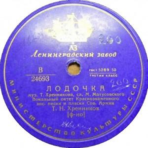 """""""Лодочка""""/""""Песня о дружбе"""" (вокальный октет Краснознаменного ансамбля)"""