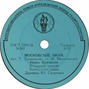 """""""Московские окна"""" (И.Бржевская)"""