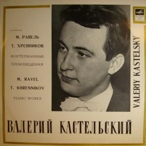 Концерт №1 для фортепиано (В.Кастельский - Ю.Аранович)