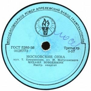 Хренников. Моковские окна