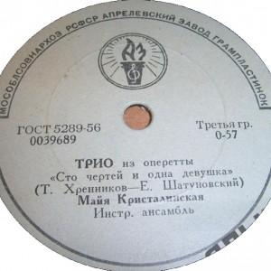 """Трио из оперетты """"Сто чертей"""" (М.Кристалинская)"""