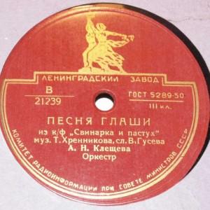 """Песня Глаши"" (А.Клещева)"