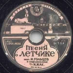 """""""Песня о летчике"""" (Я.Гольцев)"""