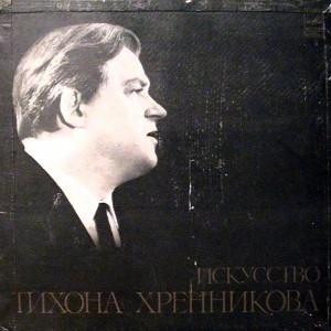 Хренников. Искусство Тихона Хренникова