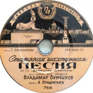 """""""Старинная шахтерская песня"""" (В.Бунчиков)"""