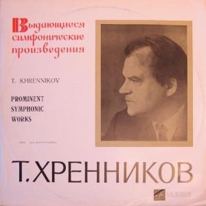 Концерт №2 для фортепиано (Т.Хренников)/Симфония №3 (Е.Светланов)