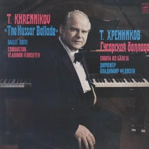"""""""Гусарская баллада"""", сюита (В.Федосеев)"""