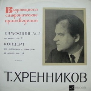 Хренников. Симфония №2. Концерт для виолончели