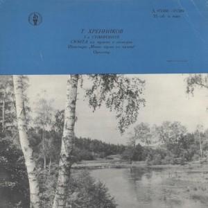 """Симфония №1 (А.Гаук)/""""Много шума из ничего"""", сюита (Е.Акулов)"""