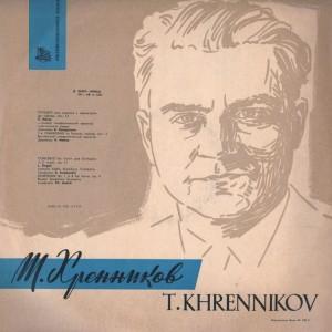 Концерт №1 для скрипки (Л.Коган - К.Кондрашин)/Симфония №1 (Ш.Мюнш)