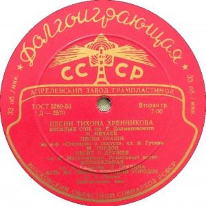 Песни Тихона Хренникова (В.Нечаев, М.Гордон, В.Грудина)