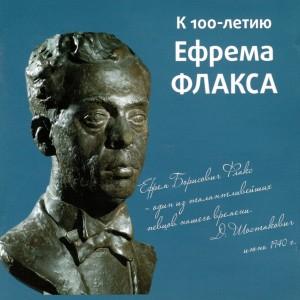 К 100-летию Ефрема Флакса. первый диск