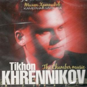 Тихон Хренников. Камерная музыка
