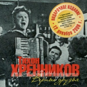 Тихон Хренников. Верные друзья