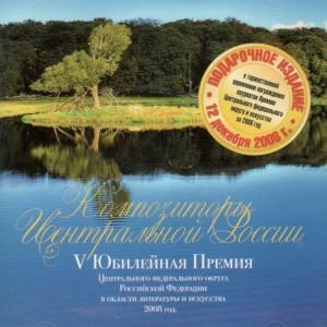 Композиторы Центральной России V Юбилейная Премия