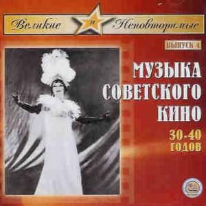 Музыка советского кино 30-40 годов, выпуск 1