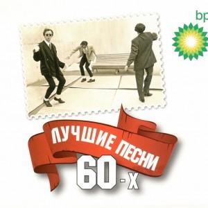 Лучшие песни 60-х