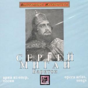 Сергей Мигай. Баритон. Арии из опер, песни