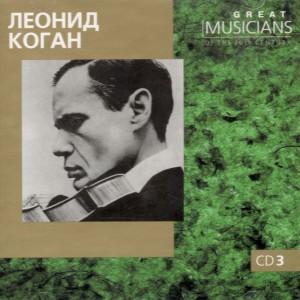 Леонид Коган. Серия Великие музыканты. CD3