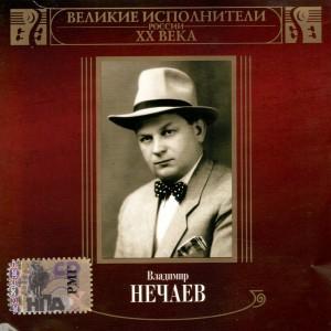 Владимир Нечаев. Из серии Великие исполнители Росси ХХ века