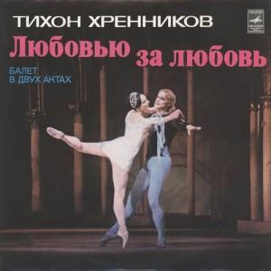 """""""Любовью за любовь"""", балет (дир. А.Копылов)"""