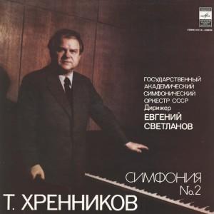 Симфония №2 (Е.Светланов)