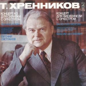 Концерт №2 для скрипки (Л.Коган - Е.Светланов)/Концерт №1 для виолончели (В.Фейгин - М.Шостакович)