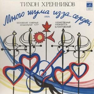 """""""Много шума из-за...сердец"""", опера (дир. В.Агронский)"""