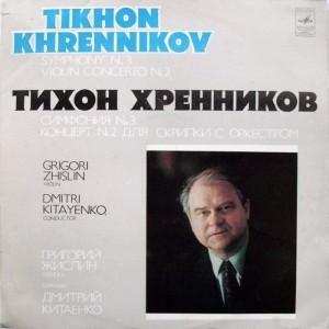Хренников. Симфония №3. Концерт №2 для скрипки