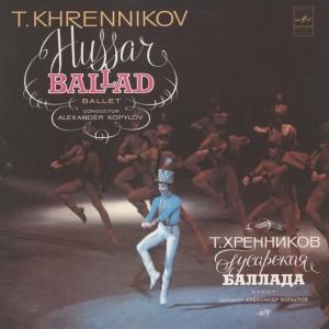 """""""Гусарская баллада"""", балет (дир. А.Копылов)"""
