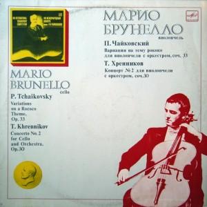 Концерт №2 для виолончели (М.Брунелло - В.Гергиев)