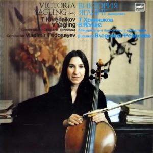 Концерт №1 для виолончели (В.Яглинг - В.Федосеев)