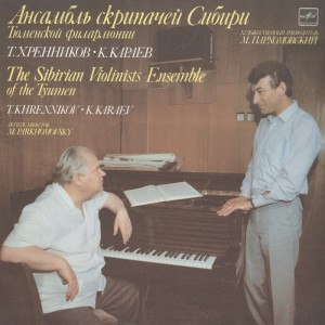 Хренников и Ансамбль скрипачей Сибири