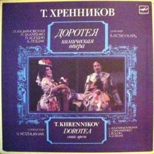 """""""Доротея"""", опера"""