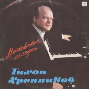 Хренников. Московские мелодии