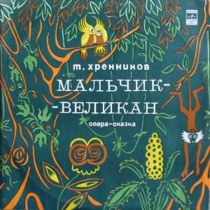 """""""Мальчик-великан"""", опера (дир. Л.Гершкович)"""