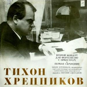Концерт №2 для фортепиано (Т.Хренников)/Симфония №1 (Е.Светланов)