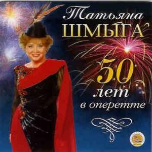 Татьяна Шмыга. 50 лет в оперетте