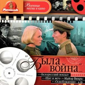 Военные песни в кино. Была война.. Белорусский вокзал. Щит и меч. Майор Вихрь. Освобождение.