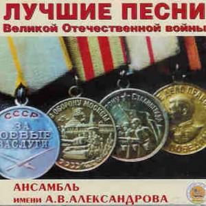 Лучшие песни Великой Отечественной Войны. Ансамбль им. Александрова